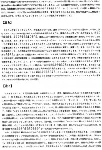 追記 (2)