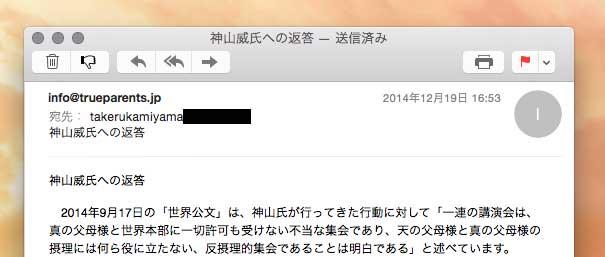 神山氏への返信メール