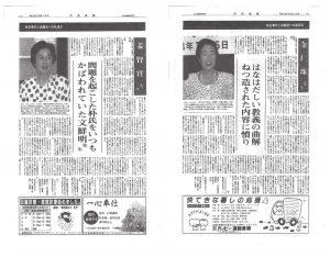 19931101中和新聞